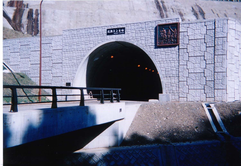 トンネルの明かり巻部に使われたアーチカルバート(テクスパン)