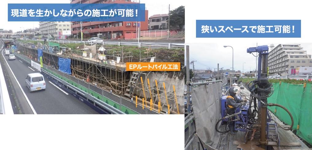 【道路拡幅】網状鉄筋挿入工(EPルートパイル)との併用で掘削量を削減