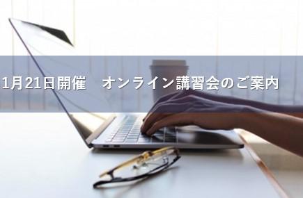 1月21日開催 ヒロセ補強土オンライン講習会