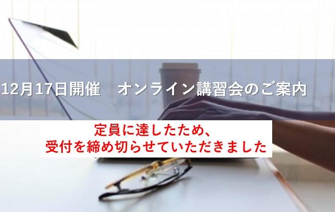 12月17日開催 ヒロセ補強土オンライン講習会