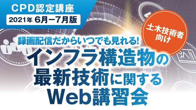 インフラ構造物の最新技術に関するWEB講習会