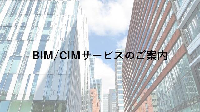 ヒロセ補強士がご提案するBIM・CIMサービス