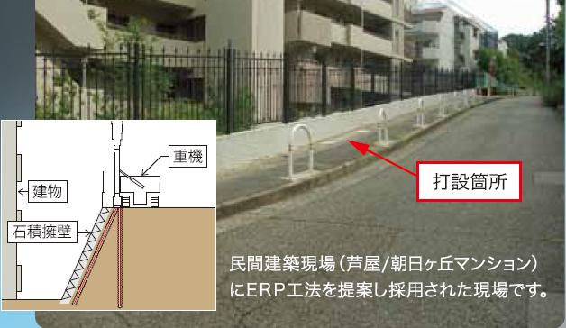 道路擁壁の耐震補強で採用されたEPルートパイル工法